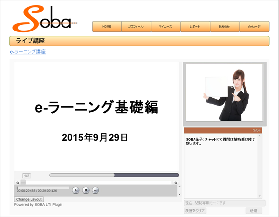 SOBA Live for セミナーにおける「文字字幕機能」を4月3日提供開始