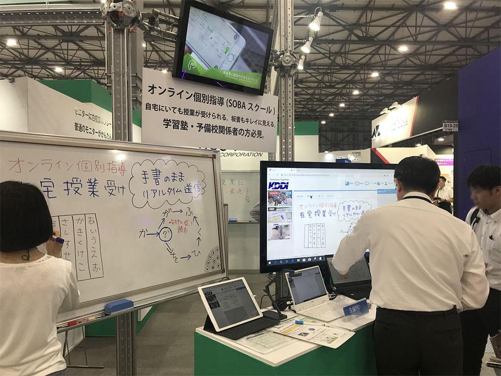第10回 教育ITソリューション EXPOの展示風景